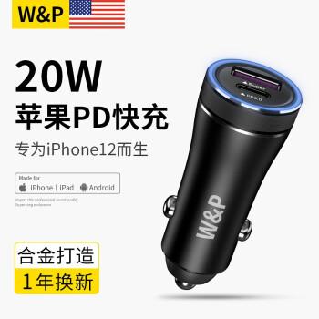 【米国W&P】アップル12の車載充電器PD 20 Wシガライーター速充電ヘッドUSB級速充電車2 iPhone/ファーウェイ用明るい黒の2つのソーケクイックチャージ版(PD 20 W+USB 2.5 W)